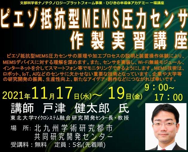 「ピエゾ抵抗型MEMS圧力センサ作製実習講座」【2021/11/17~11/19】
